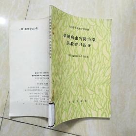 茶树病虫害防治学实验实习指导