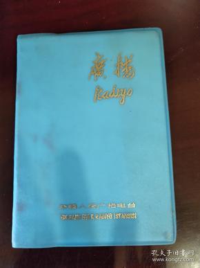 日记本1978年  全新 无字  新疆人民广播电台