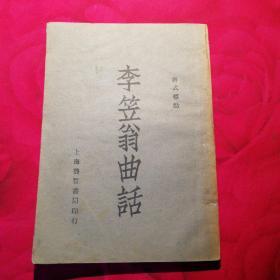 李笠翁曲话 (民国二十二年)