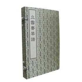 立雪斋琴谱 (16开线装 全一函二册)
