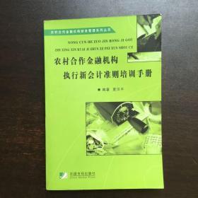 农村合作金融机构执行新会计准则培训手册