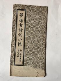 梦禅书诗词小楷(经折装)