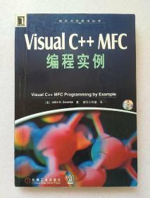 Visual C++ MFC编程实例