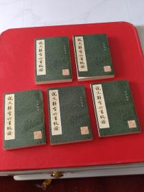 说文解字六书疏证【第1、2、3、4、5册·影印本1985年1版1印3000册】 五本合售