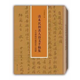 清末民初名人诗文手稿集(太仓博物馆藏殷继山捐赠 16开精装 全一册)