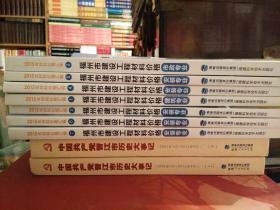 福州市建设工程材料价格-安装专业(2015年材料价格汇编)1-7册
