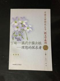 丁玲——现代中国女性理想的探求者