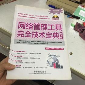 网络管理工具完全技术宝典(第3版)
