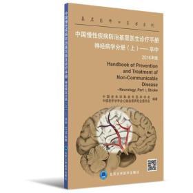 中国慢性疾病防治基层医生诊疗手册:神经病学分册(上)——卒中