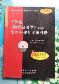 平狄克《微观经济学》(第7版)笔记和课后习题详解