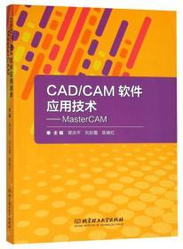 CAD/CAM软件应用技术:MasterCAM
