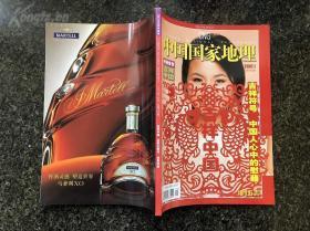 中国国家地理(2007-1,4,6,8,12)