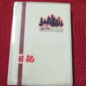 文革时期64开日记本,未用,有精美宣传画