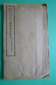 清初殿版 铜活字印 古今图书集成样本【线装 民国二十年】