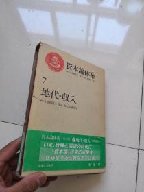 资本论体系7(地代·收入)日本经济学家 平野绚子 签赠