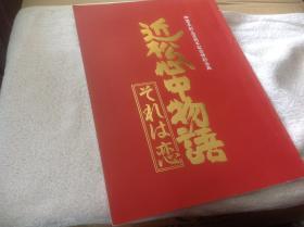 近松门左卫门作品  《近松心中物语》演出记念册