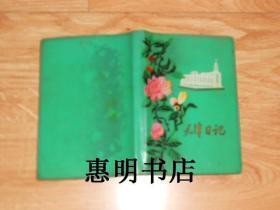 日记本:天津日记(4插页)[64开 塑皮精装 品如图]