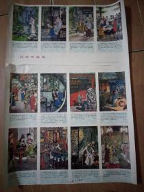 红楼梦插图  戴敦邦绘1978年一版一印年画少见红楼梦题材年画