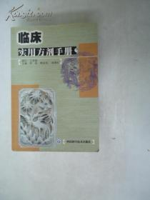 临床实用方剂手册