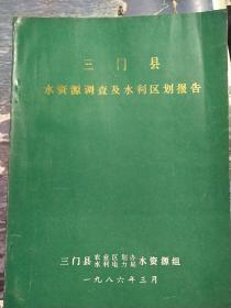 三门县水资源及水利区划报告