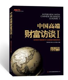 中国高端财富访谈(I、II、III)