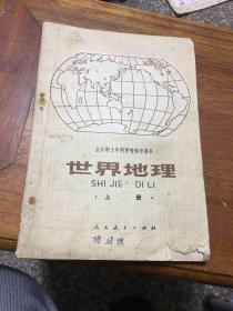 全日制十年制学校初中课本世界地理上册