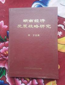 湖南经济发展战略研究( 作者毛笔签赠本)实物拍照