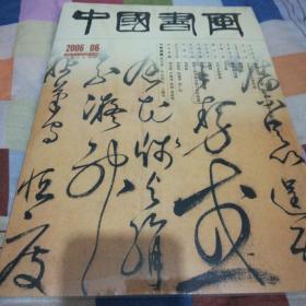 2006.06.中国书画