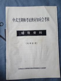 中式烹饪师考证班应知应会考核辅助资料