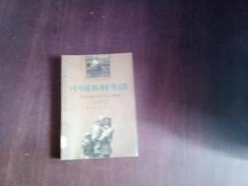 中国乡村生活(西方视野里的中国形象)