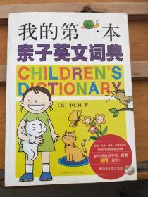 我的第一本亲子英文词典  无光盘