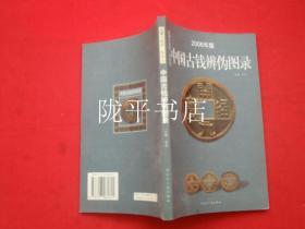 中国古钱辨伪图录(2006年版)