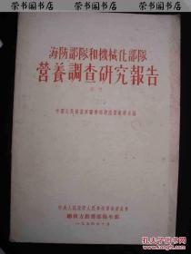 1954年出版的--16开大本--海防--【【营养调查研究报告】】少见