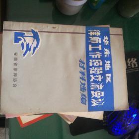 华东地区律师工作经验交流会议资料选编