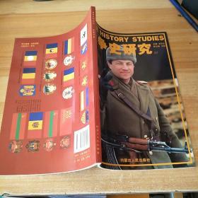 战争史研究二第40册