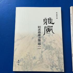 刘孟嘉书法集(卷一)