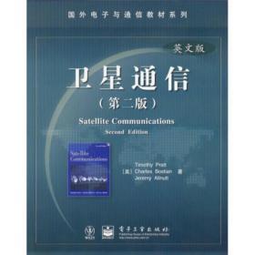 国外电子与通信教材系列:卫星通信(第2版)(英文版)