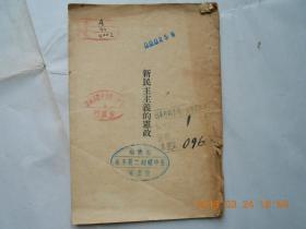 32576《新民主主义的宪政》无书衣,馆藏