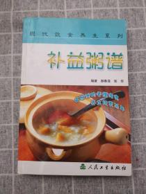 现代饮食养生丛书 补益粥谱