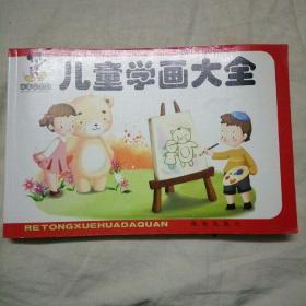 米米鼠系列  儿童学画大全,