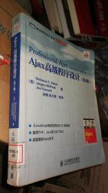 Ajax高级程序设计(第2版)