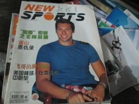 新体育杂志2002年第11期