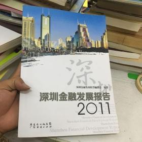 深圳金融发展报告 2011