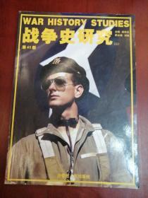 战争史研究(二)第41册【16开】