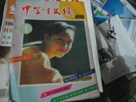 中学生文摘杂志1991年第1期(总第197期)