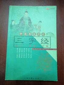 中医养生诊疗三字经——图文本三字经系列