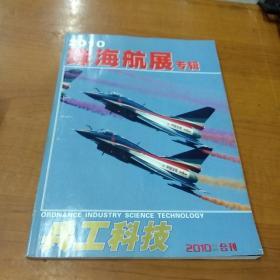 兵工科技  2010年珠海航展专辑