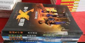 超级X小组 勇往直前 恐怖沼泽 深海惊魂 保罗丁的开局 唐塔鲁斯计划(5本)