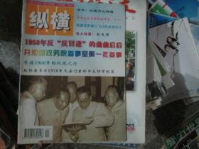 纵横杂志1998年第4期(总第100期)