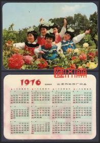 年历卡-1976年(农历丙辰年)【幸福儿童们和花朵】北京市日历厂出品,如图
